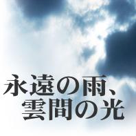 永遠の雨、雲間の光